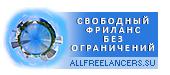 Я на AllFreelancers.ru